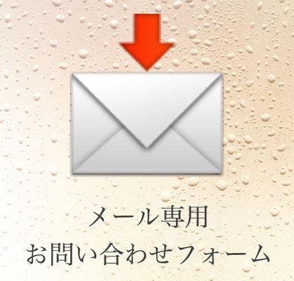 アルバイト・資格外活動許可申請 メール専用お問い合わせフォーム