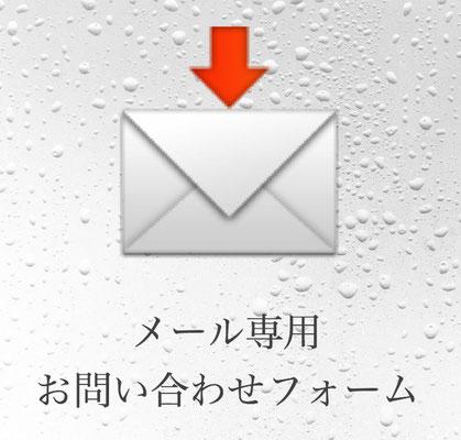 在留資格「医療ビザ」申請手続き メール専用お問い合わせフォーム