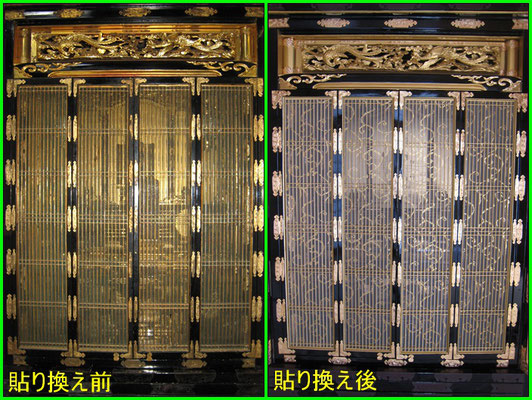仏壇修理 お洗濯 クリーニング ビフォアアフター レース修復