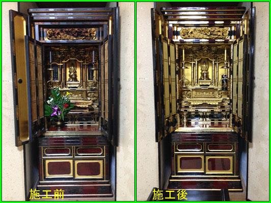 仏壇修理 お洗濯 クリーニング ビフォアアフター 金仏壇修理