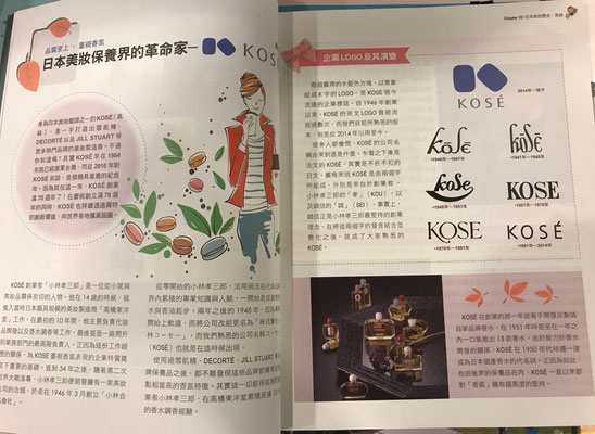 2017年1月日本藥妝美研購3  チェッカー(コーセー様ページ)