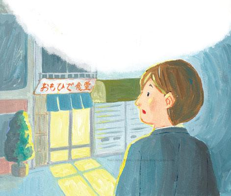 第49回JXTG童話賞作品集「童話の花束」「おもひで食堂の夜」鈴木清史様挿絵担当