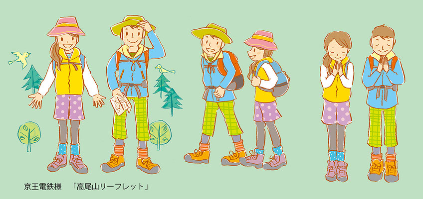 京王電鉄 「高尾山リーフレット」3点
