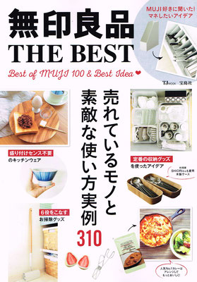 TJMook『無印良品 THE BEST』2017年4月/宝島社 執筆協力