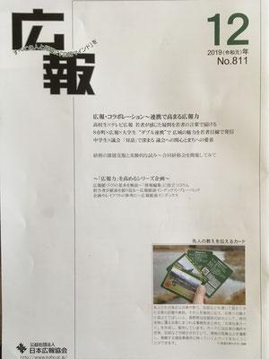月刊広報「情報編集力の高め方」/2018年より隔月連載/日本広報協会