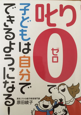 書籍『叱りゼロで子どもは自分でできるようになる』/PHP研究所/2018年1月/原田綾子/編集協力