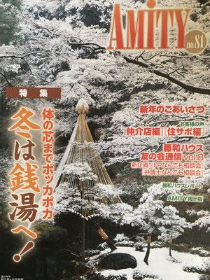 藤和ハウス広報誌「AMI TY」冬号「温泉特集」2020年1月/藤和ハウス