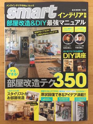 smartインテリア別冊 部屋改造&DIY最強マニュアル/2017年7月/宝島社/執筆協力