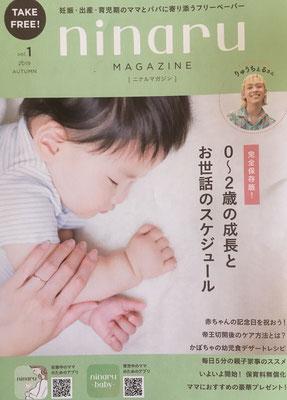 育児フリーペーパーninaru/特集「ハーフバースデー」2019年10月/株式会社エバーセンス