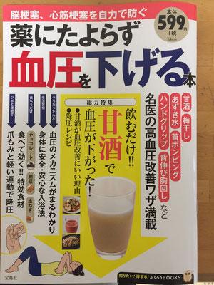 薬にたよらず血圧を下げる本/2017年10月/宝島社/取材、執筆協力
