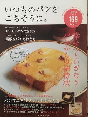 リンネル特別編集「いつものパンをごちそうに」/2018年2月/宝島社/執筆協力