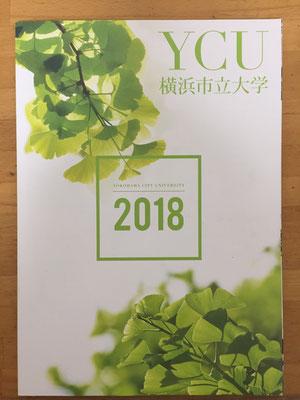 横浜市立大学入学案内/2017年4月/執筆協力