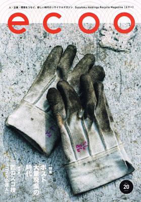 企業広報誌『ecco』/2017年6月/スズトクホールディングス株式会社/インタビュー、対談記事取材、執筆協力