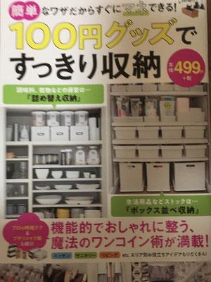 TJMOOK「100円グッズですっきり収納」/2020年1月/宝島社