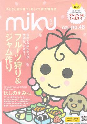 『育児情報誌miku』編集協力 WEBでも同時展開 http://www.kosodate.co.jp/miku/vol48/(リンク)