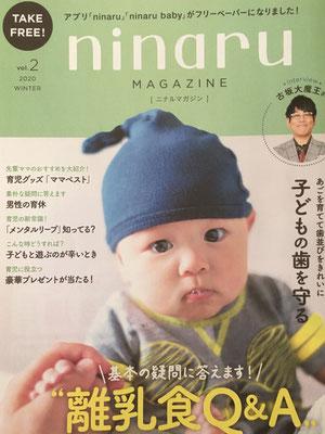 育児フリーペーパーninaru/特集「ママをやめたいと思ったら」2019年12月/株式会社エバーセンス