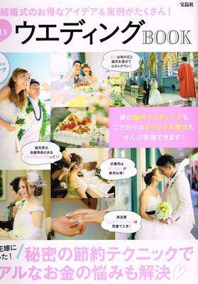MOOK『LOVERY ウエディングBOOK』/2016年7月/宝島社 特集『結婚式にかかるお金ってHOW MUCH?』編集協力
