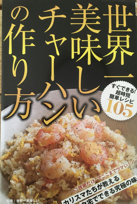 文庫版書籍『世界一美味しいチャーハンの作り方』/日本文芸社/2018年9月/日本文芸社