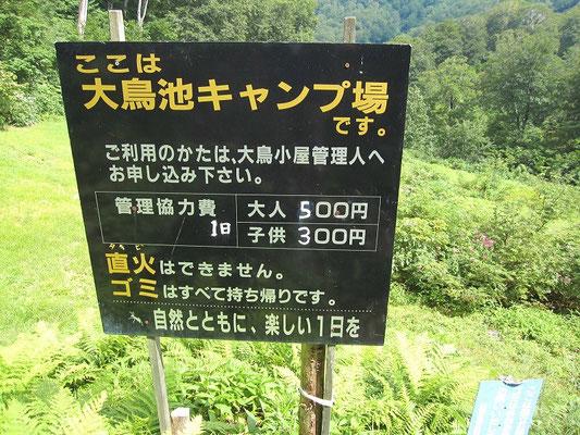 山荘近くには有料のキャンプ場