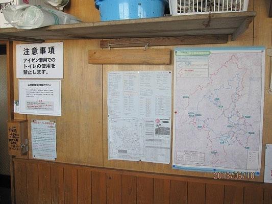 一階登山道情報掲示板