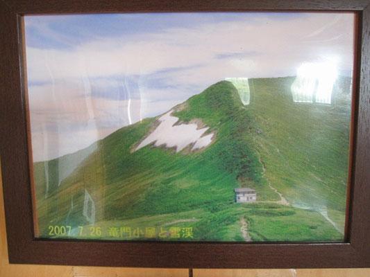 竜門山の由来になったとされる山腹に現れる竜の形の雪渓写真