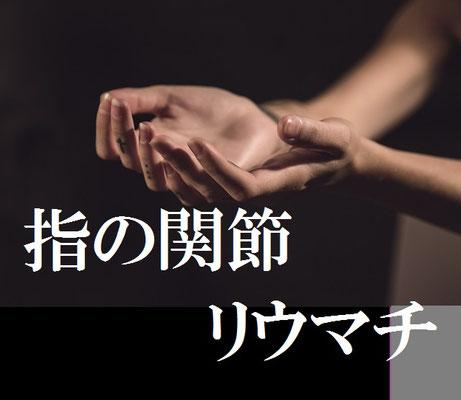 指の関節リウマチ