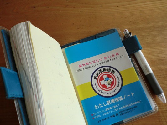 いつもの手帳にもすんなり入る「わたし医療情報ノート」いつも一緒!