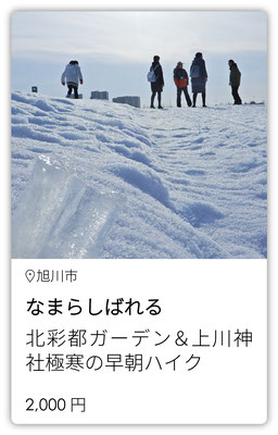 なまらしばれる 旭川市北彩都ガーデン&上川神社極寒の早朝ハイク