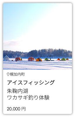 アイスフィッシング 北海道幌加内町 朱鞠内湖ワカサギ釣り体験
