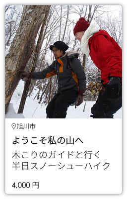 ようこそ私の山へ 北海道旭川市 木こりのガイドと行く半日スノーシューハイク