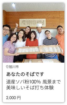 あなたのそばです 北海道旭川市江丹別 道産ソバ粉100%風景まで美味しいそば打ち体験