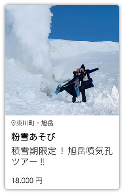 粉雪あそび 北海道東川町 積雪期限定!旭岳噴気孔ツアー!!