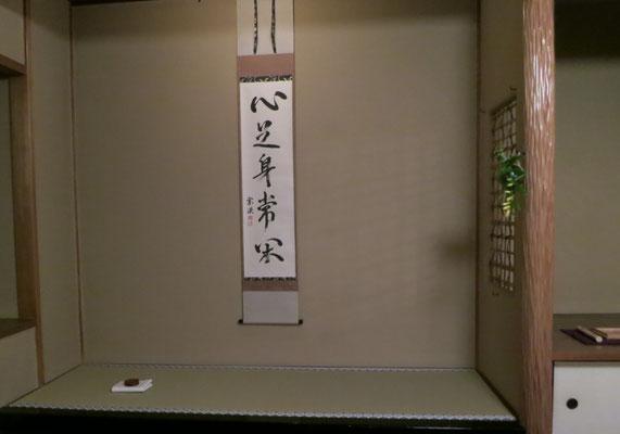 濃茶席 床飾