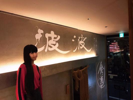 """12月 新宿・歌舞伎町 レストラン """"波波"""" 内装、壁画"""