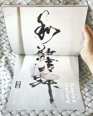 "NYLON - 木村カエラ ""Kaela's gallery"""