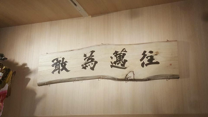 12月 高田馬場・やだらめぇ 作品