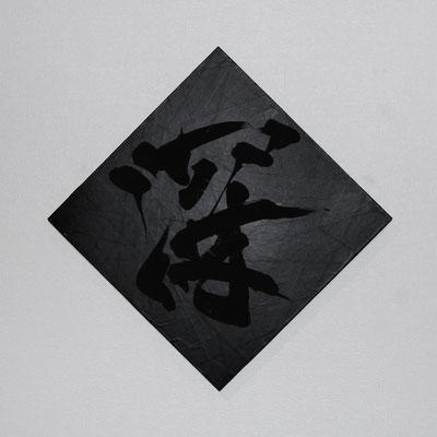 書道家万美 個展 / solo exhibition Calligraf2ity 西武渋谷店 BLACK BLACK / 黒黒
