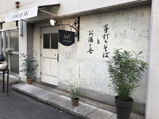 大阪・中津 - COVOJEAN 壁