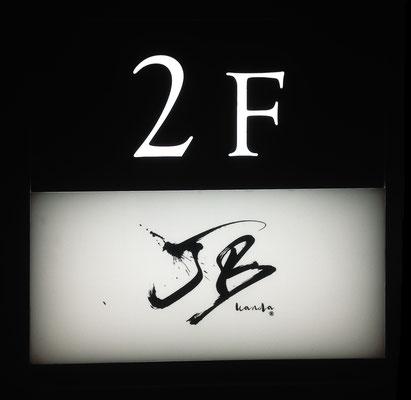 7/1 東京・JB神田 店舗ロゴ、メニュー、制服、食器、内装昨品へ書道協力