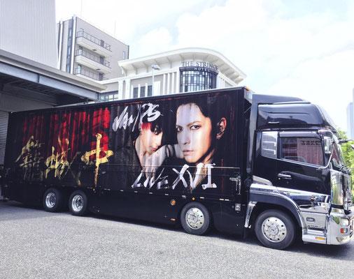 """7/6 名古屋""""VAMPS LIVE 2016"""" 書道協力"""