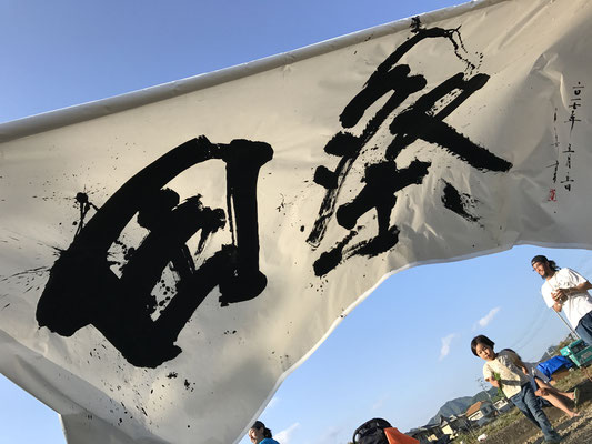 兵庫・姫路 - TANBO Fes