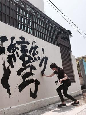 台湾 / 台南 - 民家の壁