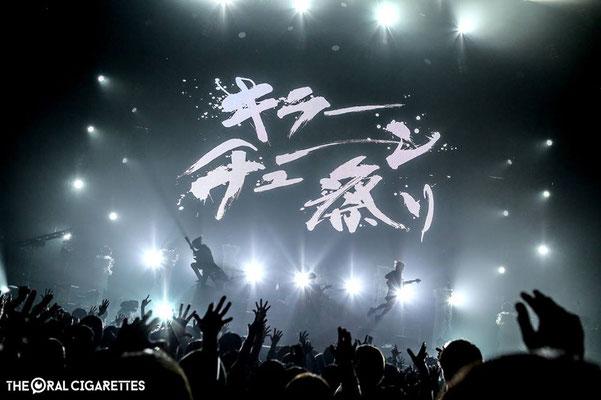東京・日本武道館 - THE ORAL CIGARETTES ワンマンライブ