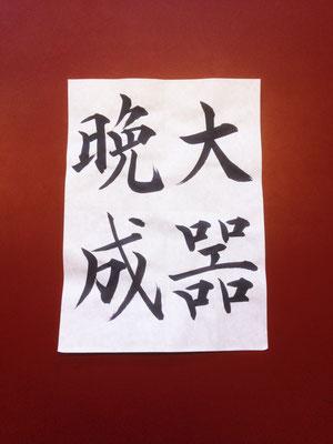 8/8 書道教室黒美会