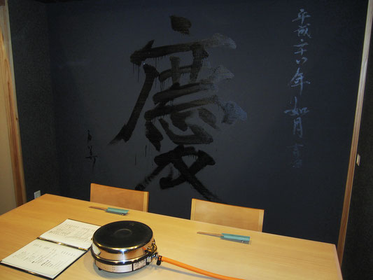 金沢・伽藍 内装