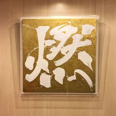 12月 大阪