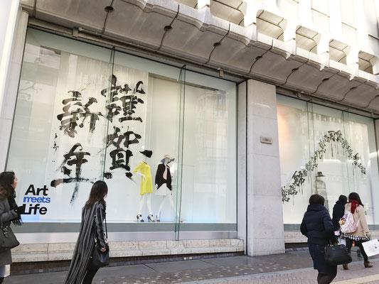 書道家万美 個展 / solo exhibition Calligraf2ity 西武渋谷店