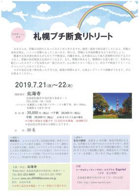 2019札幌プチ断食リトリートチラシ_表