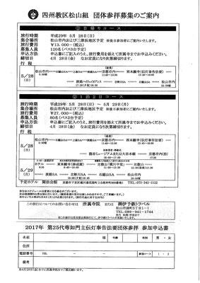 H29年 参拝旅行(伝灯奉告法要)
