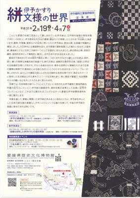 H31年 伊予絣(県歴史文化博物館)